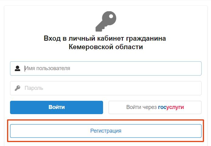 Регистрация в личном кабинете ruobr