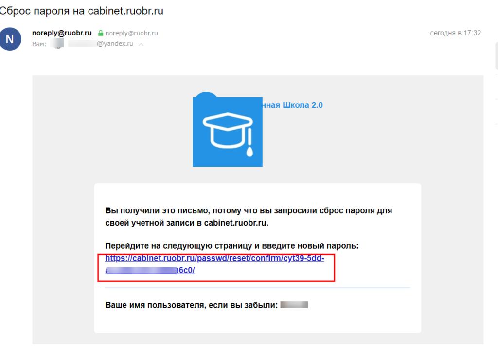 Письмо о сбросе пароля