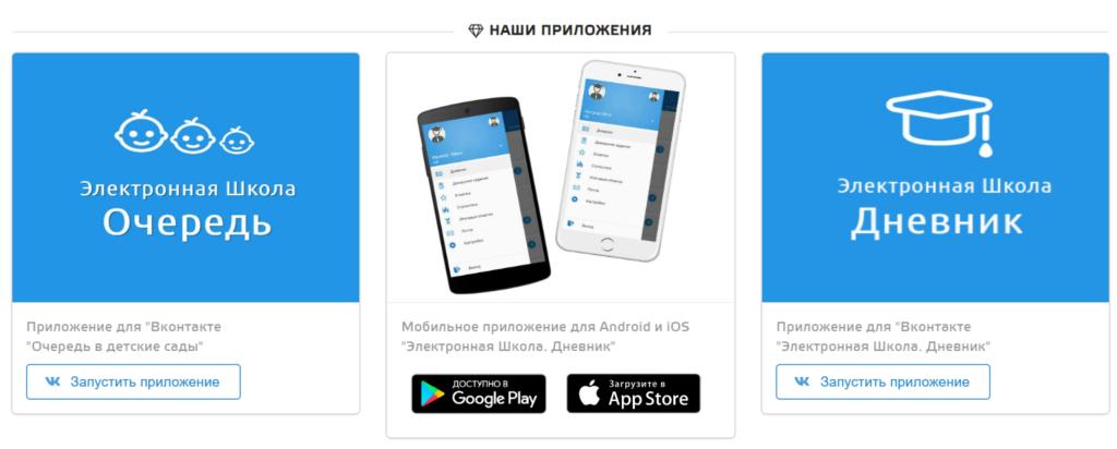 Приложения cabinet ruobr ru для родителей