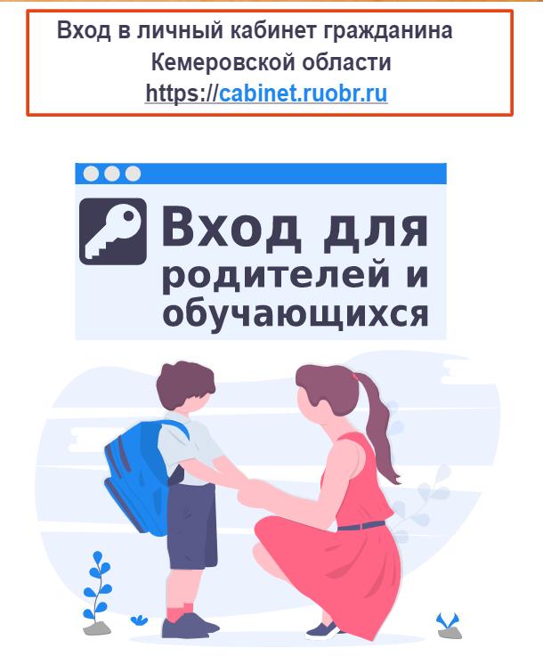 Cabinet ruobr ru личный кабинет родителей Кемерово