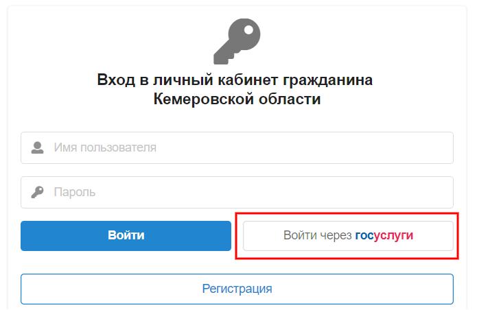 cabinet ruobr ru вход через госуслуги